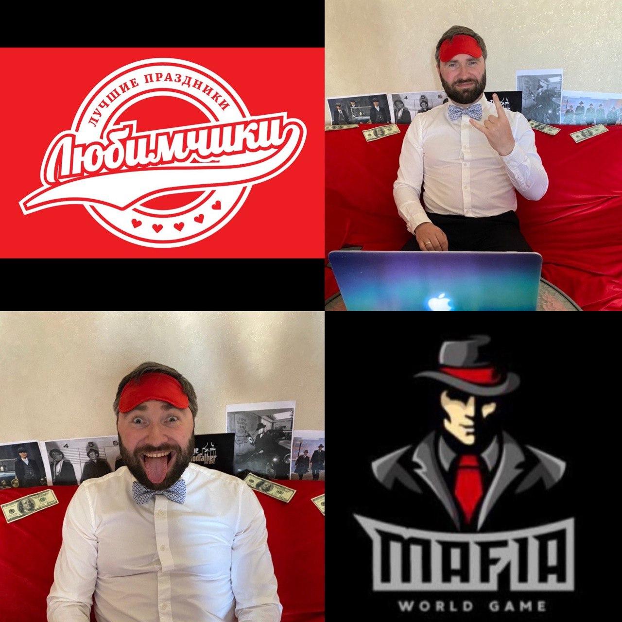 Мафия  — online
